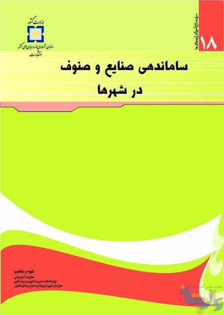 کتاب ساماندهی مشاغل و صنایع