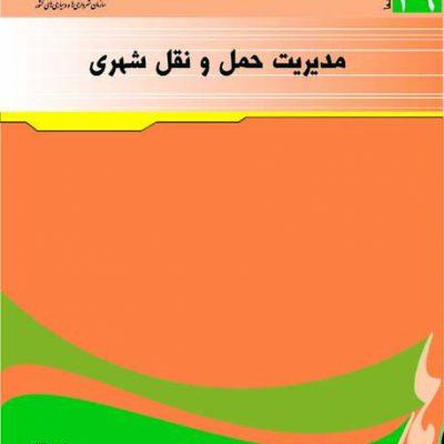 کتاب مدیریت حمل و نقل شهری