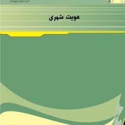 کتاب هویت شهری