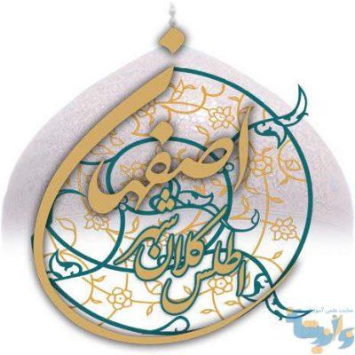 اطلس کلانشهر اصفهان