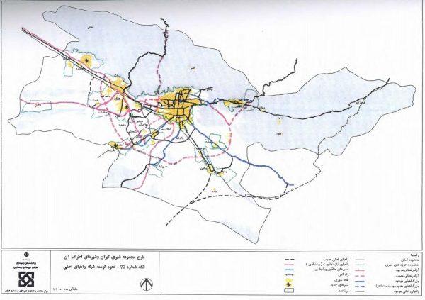 توسعه شبکه راه های اصلی مجموعه شهری تهران