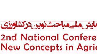 مقالات همایش ملی مباحث نوین در کشاورزی