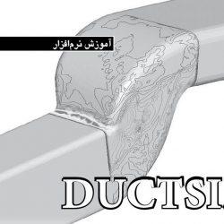 آموزش نرم افزار Ductsize