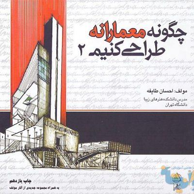 جلد دوم کتاب چگونه معمارانه طراحی کنیم