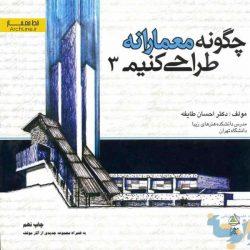 جلد ۳ کتاب چگونه معمارانه طراحی کنیم