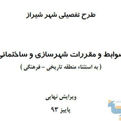 ضوابط و مقررات طرح تفصیلی شیراز