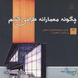 کتاب چگونه معمارانه طراحی کنیم