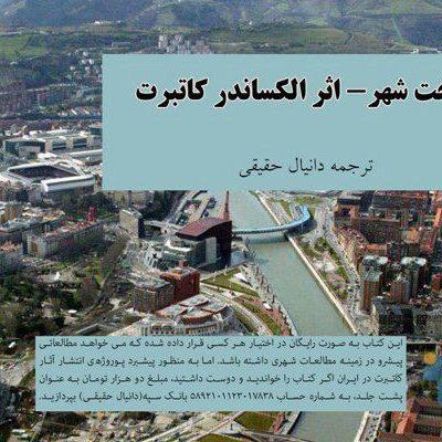 کتاب ریخت شهر