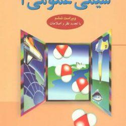 کتاب شیمی عمومی مورتیمر - جلد اول