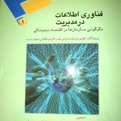 کتاب فناوری اطلاعات در مدیریت