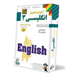 آموزش انگلیسی سوم دبیرستان