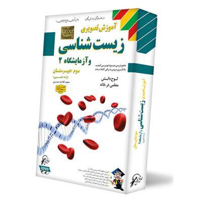 آموزش زیست شناسی و آزمایشگاه 2