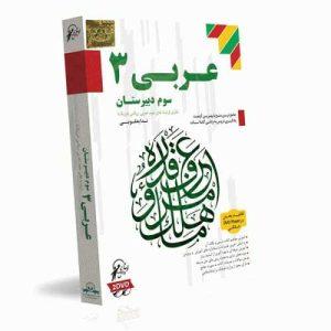 آموزش عربی 3