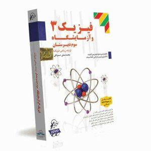 آموزش فیزیک 3 و آزمایشگاه