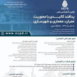 اولین کنفرانس ملی پدافند کالبدی