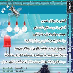 مجله تخصصی کهربا ۱۹