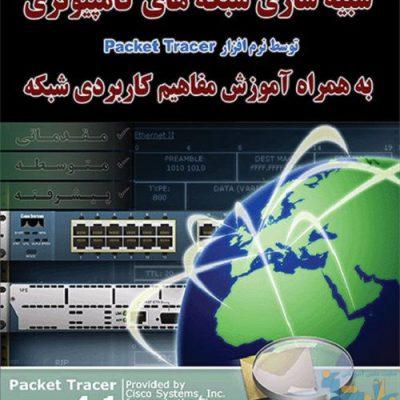 کتاب شبیه سازی شبکه کامپیوتری توسط نرم افزار Packet Tracer
