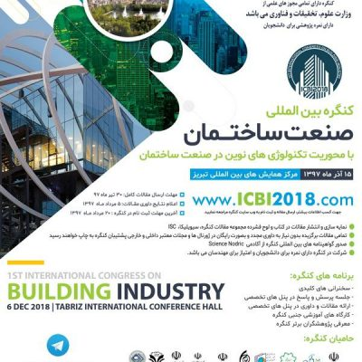 کنگره بین المللی صنعت ساختمان
