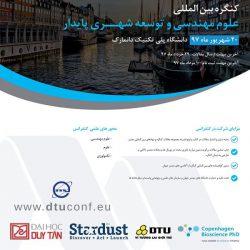 کنگره بین المللی علوم مهندسی و توسعه شهری پایدار