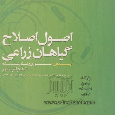 کتاب اصول اصلاح گیاهان زراعی