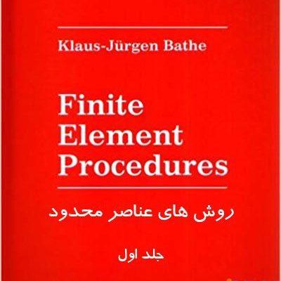 کتاب روش های عناصر محدود