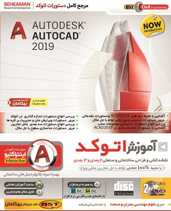آموزش تصویری AutoCAD 2019