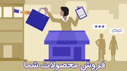 فروش محصولات شما