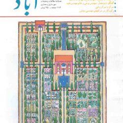 مجله آبادی 15