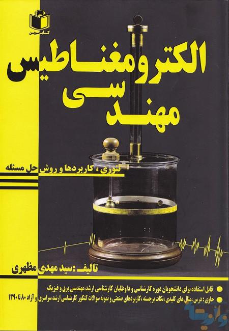 کتاب الکترومغناطیس مهندسی