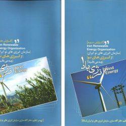 کتاب انرژی باد