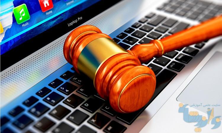 کتاب حقوق فناوری اطلاعات