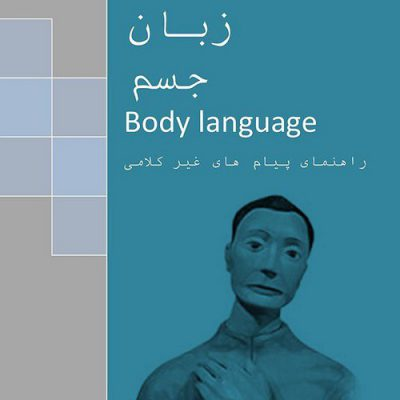 کتاب راهنمای زبان بدن