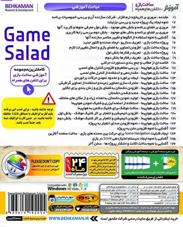 آموزش کامل Game Salad