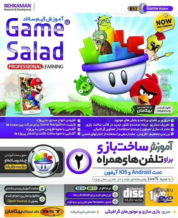 آموزش Game Salad