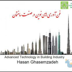 جزوه فناوری های نوین در صنعت ساختمان