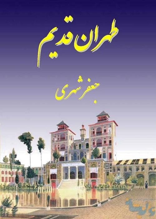 دانلود کتاب طهران قدیم