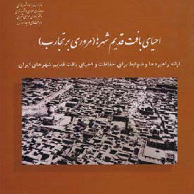 کتاب احیای بافت قدیم شهرها