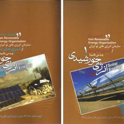 کتاب انرژی خورشیدی