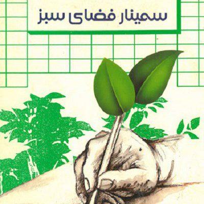 کتاب مجموعه مقالات سمینار فضای سبز