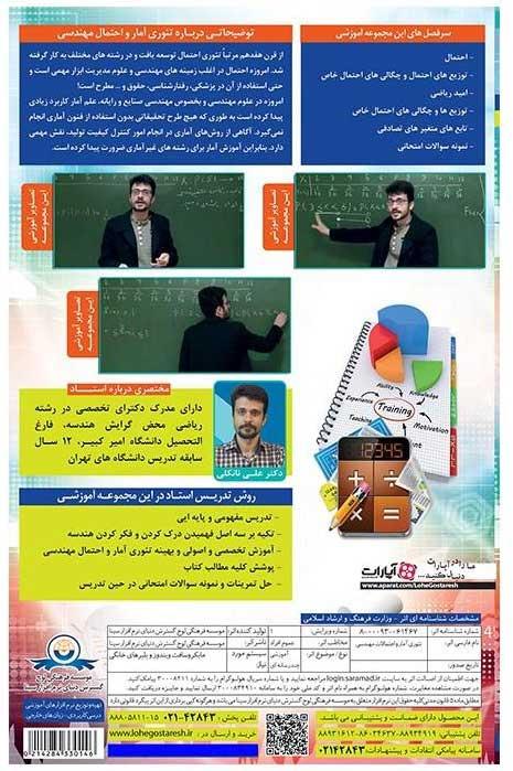 آموزش تئوری آمار و احتمال مهندسی