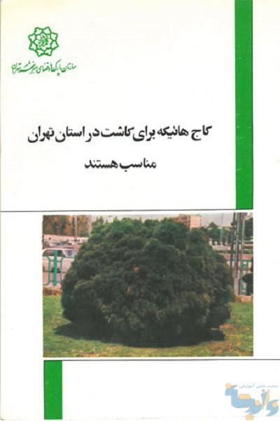 کتاب درختان کاج مناسب تهران
