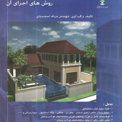 کتاب دیتیل های ساختمانی و روش های اجرا