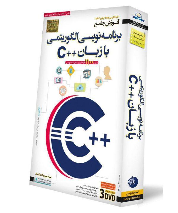 آموزش برنامه نویسی الگوریتمی با زبان C++