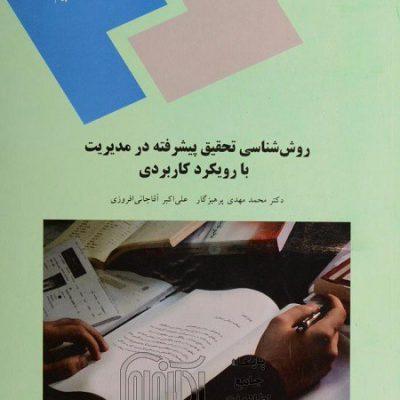 کتاب روش شناسی تحقیق پیشرفته در مدیریت