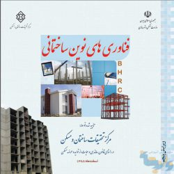 کتاب فناوری های نوین ساختمانی