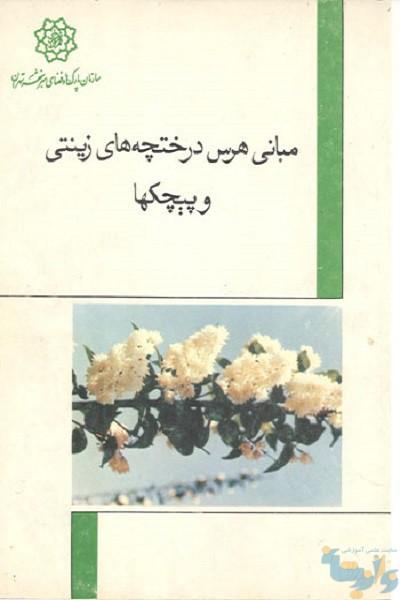 کتاب مبانی هرس درختچه های زینتی