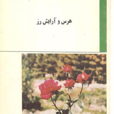 کتاب هرس و آرایش رز