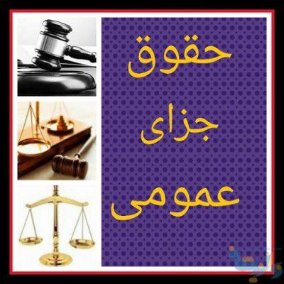 جزوه حقوق جزای عمومی