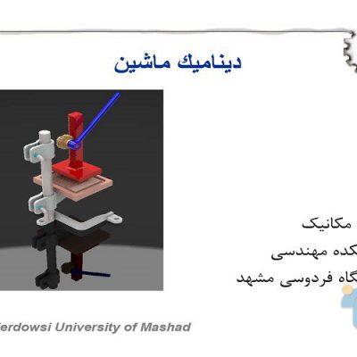 جزوه دینامیک ماشین دانشگاه فردوسی