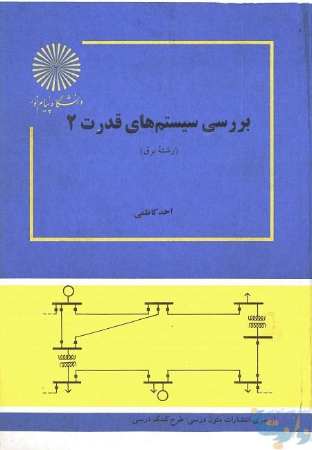 کتاب بررسی سیستم های قدرت 2